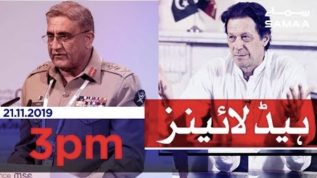 Samaa Headlines – 3 PM – 21 November 2019
