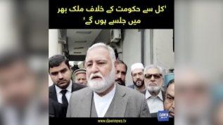 'Kal say Hukumat kay khilaf mulk bhar mai jalsay hungy': Akram Khan Durrani