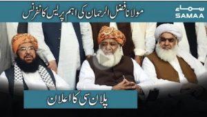 Maulana Fazlur Rehman Important Press Conference