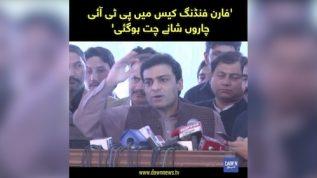 Foreign funding case mein PTI charoun shanay chit ho gaye ha, Hamza Shabaz Sharif