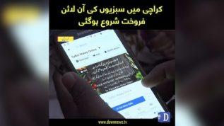 Karachi mein sabziyon ki online farukht