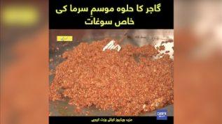 Gajar ka halwa mousam-e-sarma ki khas sogaat