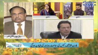 Foreign funding case durust sabat hua to Wazeer Azam bhi nahi rahe gaye