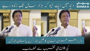 Prime Minister Imran Khan Speech
