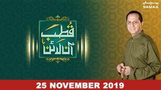 Qutb Online – 25 November 2019