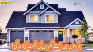 Naya Pakistan housing scheme main gharon ki qeemat kya?