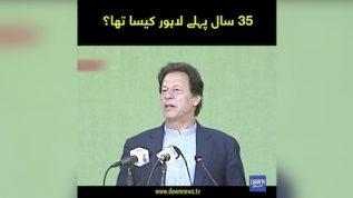35 saal pehly Lahore kesa tha?