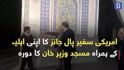 American Safeer Paul W. Jones ka apni ahliya kay hamra Masjid Wazir Khan ka doura