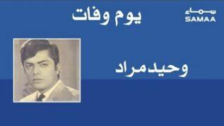 Saleem Raza death anniversary