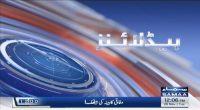Samaa Headlines – 12 PM – 26 November 2019