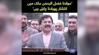 Moulana Fazal ul Rehman moul mein inteshar phelana chahtay hein: Shouqat Yousaf Zai