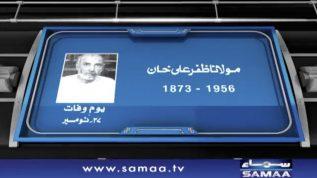Maulana Zafar Ali Khan death anniversary