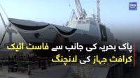 Pak Behria ki Janib say Fast Attack Craft Jahaz ki Launching