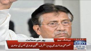 Khasosi adalt me Pervez Musharraf Sangeen Ghaddari case ki sammat