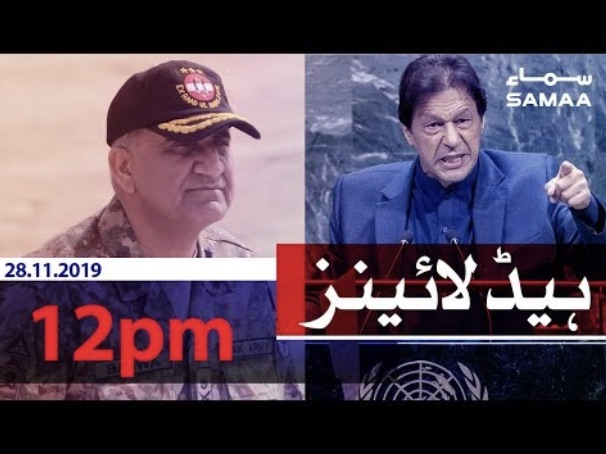 Samaa Headlines - 12 PM - 28 November 2019