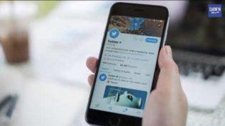 Twitter ka sarfeen kay liye eham elan