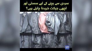 Sardi se bachney ke liya sasti aur achi jacket khareedna chahtay hein ?