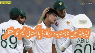 Another terrible record awaits Pakistani cricket team