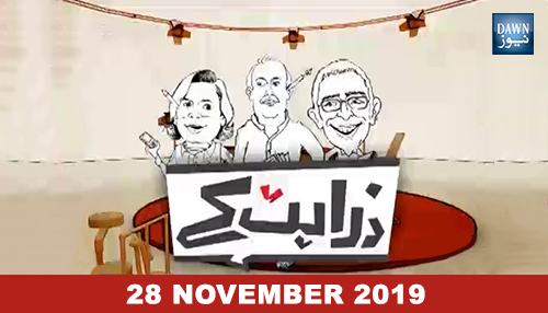Zara Hat Kay - 28 November, 2019