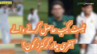 Test Cap hasil karne wale akhri 4 cricketers kon?