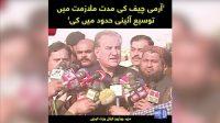 'Army Chief ki muddat mulazmat mai tousee Ayeni hudood mai ki': Shah Mehmood Qureshi