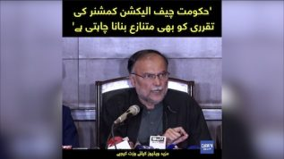 'Hukumat Chief Election Commissioner ki taqarruri ko bhi mutnaza bnana chahti hai': Ahsan Iqbal