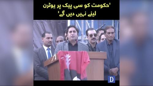 'Hukumat ko CPEC per Uturn lenay nahi dengy': Bilawal Bhutto Zardari