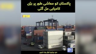 Pakistan ko mashi tor par bari kamyabi mil gai