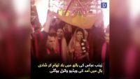 Zainab Abbas ki apni shadi mein munfarid entry ki video viral