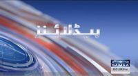 Samaa Headlines – 3 PM – 1 December 2019