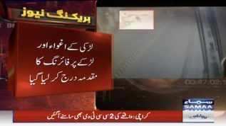 CCTV footage of Dua Mangi's abduction in Karachi revealed