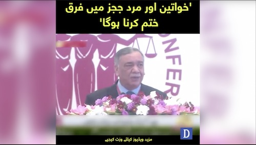 Khawateen aur mard judges mein farq khatam karna hoga: Chief Justice