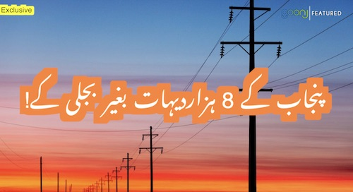 Punjab kay 8 hazar dehaat bajli kay bagher!