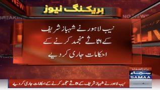 NAB orders to freeze all properties of Shehbaz Sharif