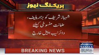 SC upholds LHC verdict, dismisses NAB's appeal against suspension of Shehbaz Sharif bail