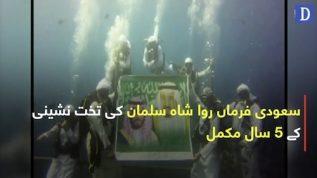 Saudi farmarawan Shah Salman ki takht nashini kay 5 sal mukamal