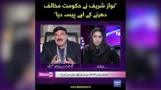 'Nawaz Sharif nay Hukumat Mukhalif dharnay kay lie paisa dia': Sheikh Rasheed