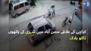 Karachi kay ilaqay samanabad mein Shehri kay hatho daku halak