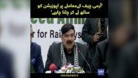 Army Cheif kay muamlay per opposition ko sath le kar chalna chae, Sheikh Rasheed