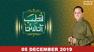 Call in day on Qutb Online – 05 December 2019