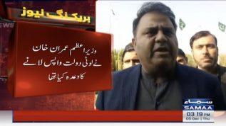 Imran Khan naye looti hoi dolat wapas lane ka wada kia tha: Fawad