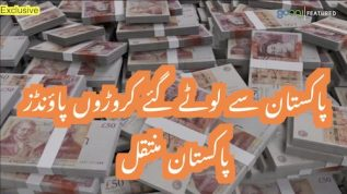 Pakistan say lootay gaye croron pounds Pakistan muntaqil!