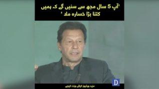 Aap 5 sal muj se sunay gy kay humay kitna bara khasra mila' Imran khan