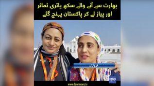 Bharti Sikh Yatri Timator aur Pyaz lay kar Pakistan Puhanch gay