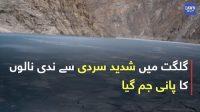 Gilgit Baltistan mein shadeed sardi se nadi nalon ka pani barf ban gaya