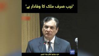 NAB Sirf mulk ka wafadar hai, Chairman NAB