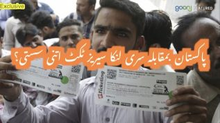 Pakistan vs Sri Lanka test series: Tickets itni sasti?