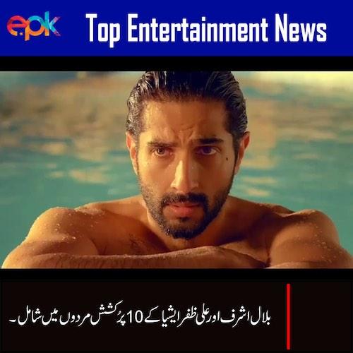 EPK top story Asian Sexiest Men