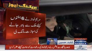 Maryam Nawaz wants to go abroad for six weeks