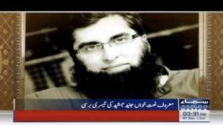 Junaid Jamshed remembered on 3rd death anniversary